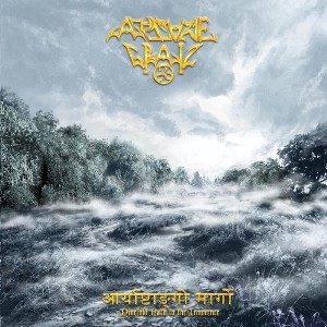 "Arcane Grail ""Ninefold Path To The Innocence"""