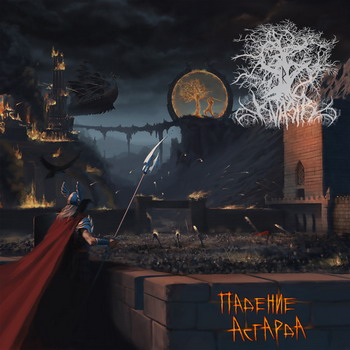 "Kvasir ""Fall Of Asgard"""